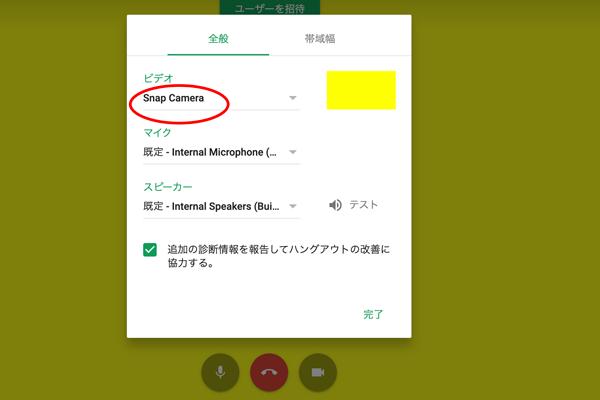 Googleハングアウトで「Snap Camera」を使いたいとき