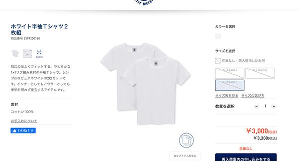 プチバトーキッズの半袖Tシャツ、2枚入りでお得だが完売中