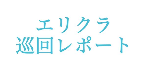 2020/12/01エリクラ アパート巡回レビュー 【目安時間より早く作業終了】