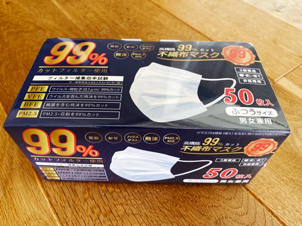 【再会】業務スーパーの格安398円マスクをもう一度評価【やはりコスパ良】