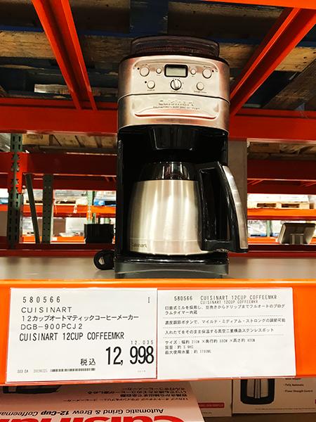 クイジナートのコーヒーメーカーはコストコでいくら?