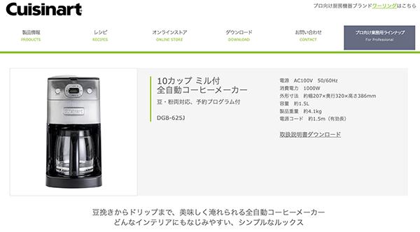 クイジナートミル付き全自動コーヒーメーカー10カップは、2種類商品があるので注意!