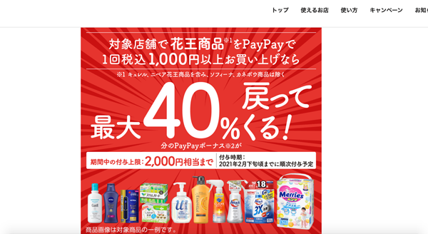 第2弾PayPayで花王商品を買うと40%分戻ってくる!条件は?いつもらえる?